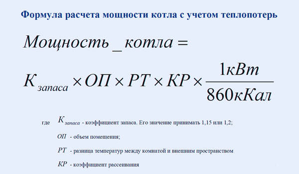 Формула расчета мощности котла